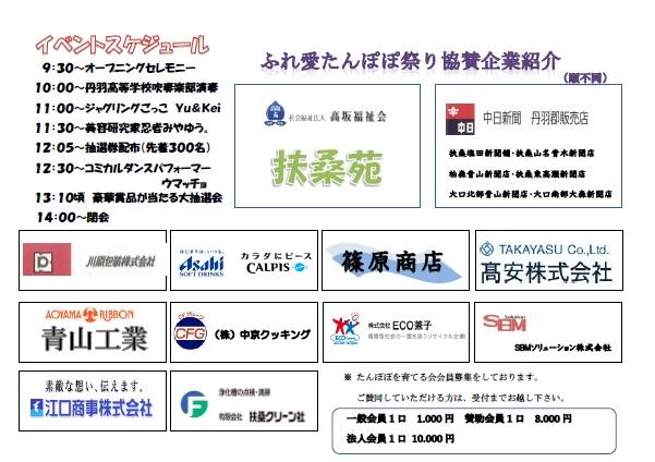 スケジュール・協賛企業紹介