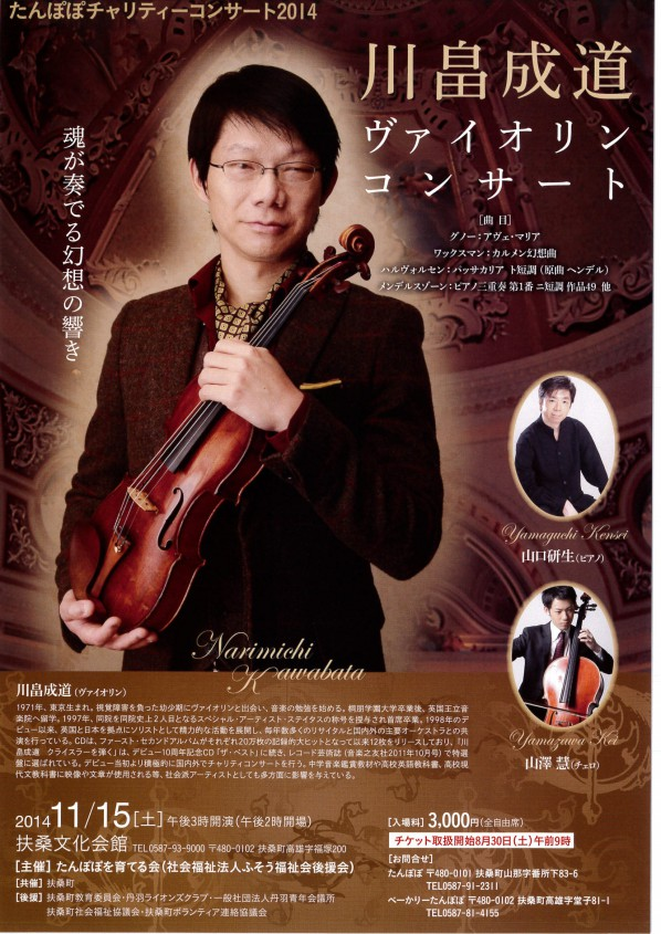 2014チャリティーコンサート