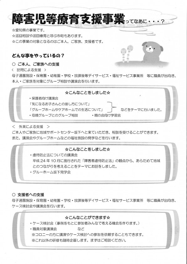 愛知県障害児等療育支援事業