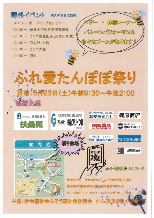たんぽぽ祭りポスター2015