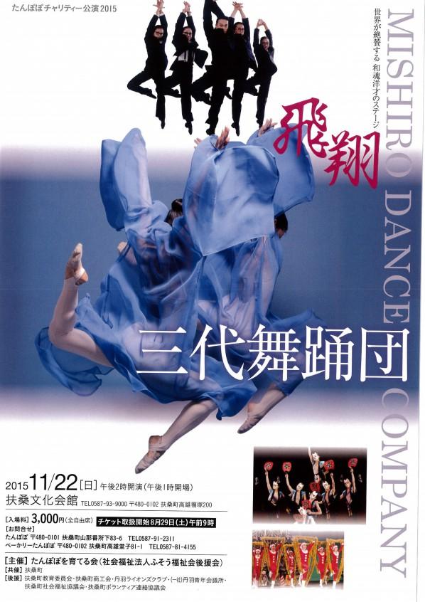 三代舞踊団